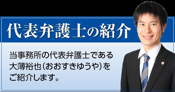 代表弁護士の紹介ー当事務所の代表弁護士である 大薄裕也(おおすきゆうや)を ご紹介します。